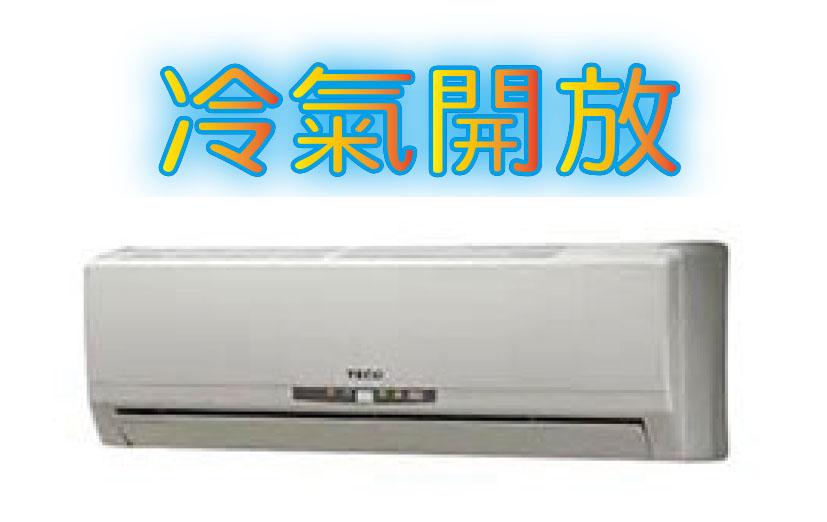 冷氣機-a