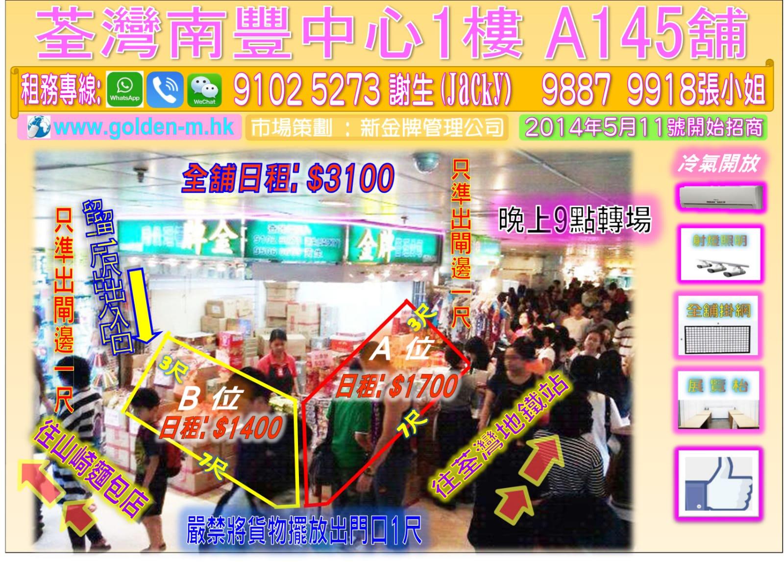 荃灣南豐中心1樓 A145 舖