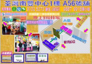 荃灣南豐中心1樓 A56 舖