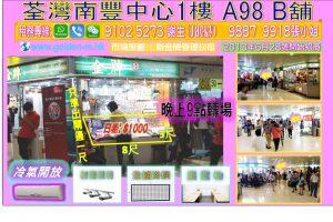 荃灣南豐中心1樓 A98 B 舖