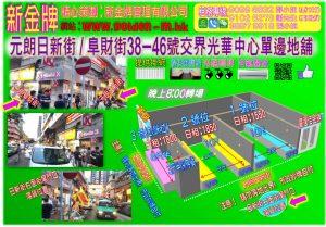 元朗日新街/阜財街38號交界光華中心