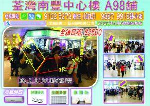 荃灣南豐中心1樓 A98 舖